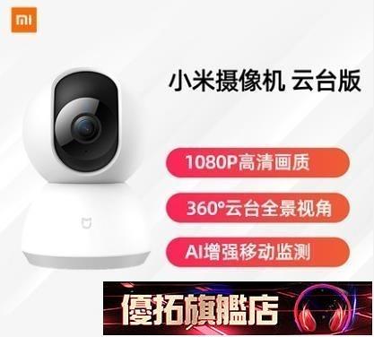 攝像頭 小米米家智慧攝像機云台版360度全景高清手機家用網路監控攝像頭 優拓