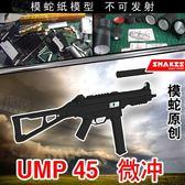 全館85折模蛇雞ump45沖鋒槍紙模型武器槍械3d立體手工制作圖紙