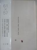 【書寶二手書T5/一般小說_AAQ】61x57_王文華