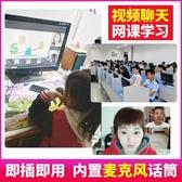 高清電腦攝像頭帶麥克風台式機usb免驅網課學習家用視頻通話 露露日記