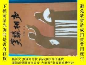 二手書博民逛書店罕見笑談相聲Y24860 於萬海 寶文堂 出版1987