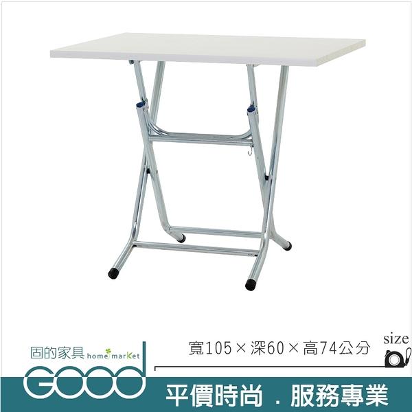 《固的家具GOOD》285-07-AX (塑鋼材質)3.5尺折合餐桌/白橡色