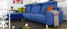 【歐雅居家】雅思本L型沙發-進口貓抓布 / 沙發 / 布沙發 /三人沙發 / 獨立筒坐墊