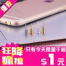 [24H 現貨快出] 2用防塵塞 插卡針 蘋果 iphone 6 6s plus 耳機塞 耳機孔 手機 防塵塞 隨機出貨