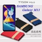 【愛瘋潮】三星 Samsung Galaxy M11 頭層牛皮簡約書本皮套 POLO 真皮系列 手機殼