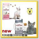 【ZOO寵物樂園】法國皇家K36幼貓4kg O30口腔貓飼料3.5kg