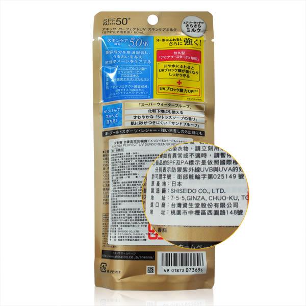SHISEIDO 資生堂 安耐曬 金鑽高效防曬露EX SPF50+/PA++++ 60ml 【橘子水美妝】