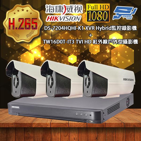 海康威視 優惠套餐DS-7204HQHI-K1 500萬畫素 監視主機+TW16D0T-IT3戶外型攝影機*3 不含安裝