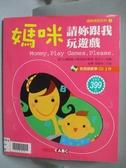 【書寶二手書T6/少年童書_ZDZ】媽咪請妳跟我玩遊戲_金琳_附2片光碟