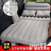 車載充氣床車內轎車后排床墊汽車后座旅行床氣墊床兒童寶寶睡覺墊 HX6014【Sweet家居】