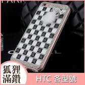 HTC A9s U11 Desire 10 pro Desire 828 One X10 X9 黑白 狐狸滿鑽 水鑽殼 保護殼 硬殼 手機殼 訂做殼