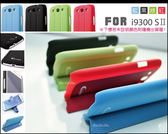 ~3C  王~支架系列保護殼SAMSUNG S3 i9300 手機保護殼天然磁不影響收訊可