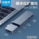 type-c擴展塢拓展macbook Pro雷電3轉接口USB轉接頭多接口筆 快速出貨