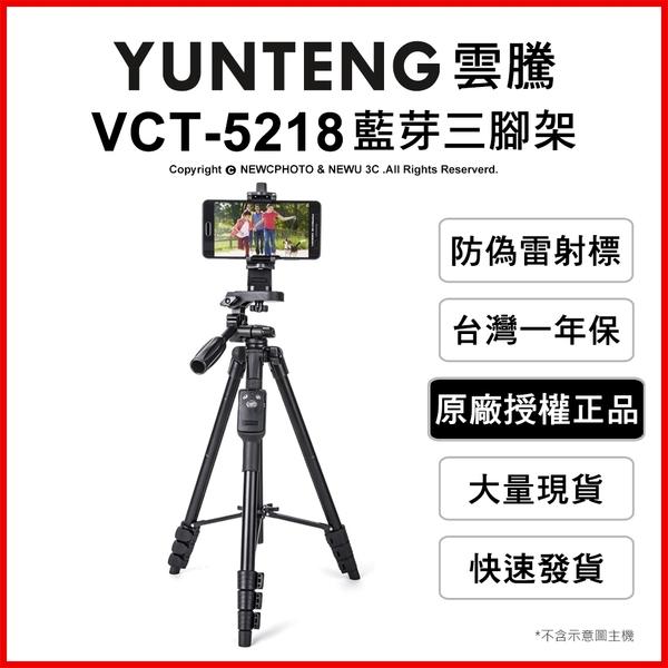 雲騰 YUNTENG VCT-5218 藍芽(4節)三腳架+三向雲台 自拍器 直播★ 薪創數位