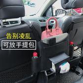 汽車座椅間儲物網兜車載收納袋掛袋多功能椅背置物盒車內用紙巾包 【好康八九折】