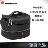 Manfrotto MB MA-SB-7 Shoulder Bag VII專業級輕巧斜肩包  正成總代理公司貨 相機包 首選攝影包