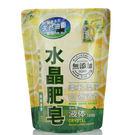 南僑水晶肥皂液體皂洗衣用補充包 1600...