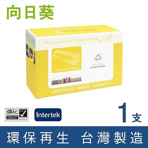 向日葵 for HP CF237X / CF237 / 237X / 37X 黑色 高容量環保碳粉匣/適用 HP LaserJet Enterprise M608dn