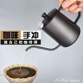 手沖掛耳咖啡壺V60內光304不銹鋼長嘴細口壺套裝帶溫度計滴濾式    蜜拉貝爾