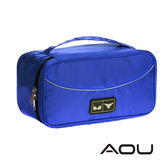 AOU 旅行配件多功能萬用包 內衣褲收納袋(藍)66-040
