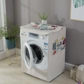 貝貝居 洗衣機套 保護套 滾筒 洗衣機罩 防水 防曬 防塵套