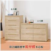 【水晶晶家具/傢俱首選】HT9624-5 喬伊斯2.5*3.6呎白橡低甲醛五斗櫃(左圖)