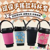 環保通用飲料手提袋 手搖飲料杯套杯袋飲料袋購物袋-JoyBaby