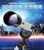 望遠鏡 星達小黑專業夜視天文望遠鏡10000高倍清學生成人太深空眼鏡禮物 維科特3C