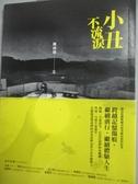 【書寶二手書T8/勵志_LMP】小丑不流淚_姚尚德