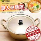 (超商取貨限購1個)【韓國進口】16cm 單人泡麵鍋 (購潮8)