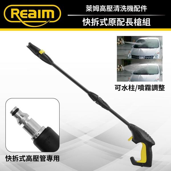 REAIM萊姆清洗機 快拆式長槍組 槍柄+延伸管+可調槍頭 (萊姆快接機型專用) HPG15