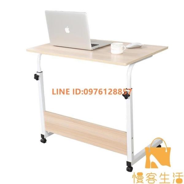 電腦桌懶人床邊桌臺式簡約書桌宿舍簡易床上桌子可移動升降【慢客生活】