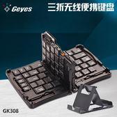 Geyes摺疊藍芽鍵盤電腦iPad平板手機通用無線迷你鍵盤三摺疊任選  極客玩家  igo