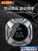 充氣泵 車載充氣泵小轎車電動輪胎多功能打氣筒12v車用便攜式汽車打氣泵 城市科技