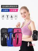 臂包 跑步手機臂包男女款蘋果華為OPPO通用健身臂套運動臂袋胳膊手腕包 多色