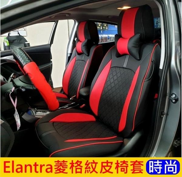 Hyundai現代【Elantra菱格紋皮椅套】汽車椅套 保護套 Elantra內裝車套 座椅套 透氣