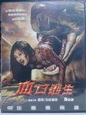 影音專賣店-H13-059-正版DVD*泰片【血口逃生】-諾班*吉拉滴功