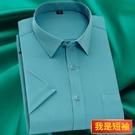夏季彈力淺綠色短袖襯衫男商務休閒職業工裝免燙寸上班工作服襯衣 蘿莉小腳丫