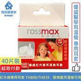 Rossmax 優盛醫學紅外線耳溫槍 專用耳套 TH809/TH839◆德瑞健康家◆