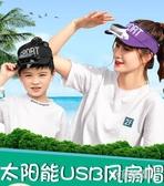 風扇帽風扇帽子兒童遮陽男女童鴨舌帽防曬太陽能充電潮帽韓版棒球 【快速出貨】