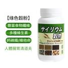 [新日產生技]綠色穀粉 600克...