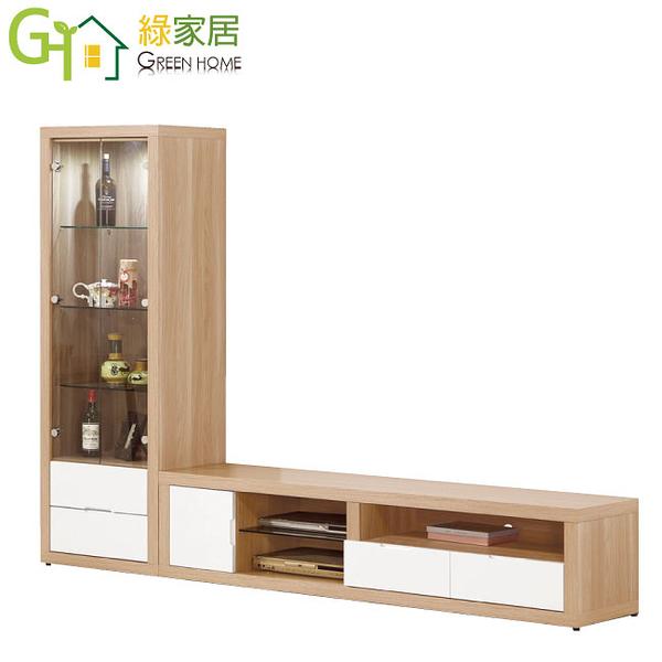 【綠家居】柏米 時尚8尺木紋雙色長櫃/展示櫃組合