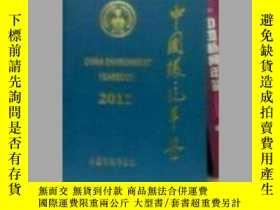 二手書博民逛書店罕見2011中國環境年鑑Y151510