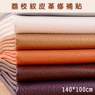 【140*100cm】荔枝紋皮革修補貼 沙發 箱包 內飾 (多色可選)