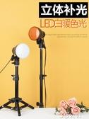 led攝影燈 LED雙色光攝影燈 桌面拍照燈補光燈直播打光小型柔光燈靜物拍攝燈 3C公社YYP