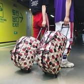 愛丘拉桿包旅行包女手提包旅游包男登機箱大容量手拖包行李包袋