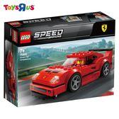 玩具反斗城 樂高 LEGO 75890 Ferrari F40 Competizione