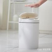 創意智慧感應垃圾桶客廳臥室廚房浴室自動帶升蓋電動8L超大號容量 qz5248【Pink中大尺碼】