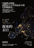 困境:無夢的歐陸與超國家的幻影
