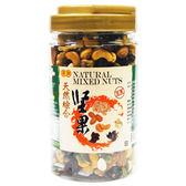 【廣融】 天然綜合堅果    600g/罐